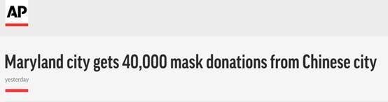 中国援助美医疗口罩抵达马里兰州 美媒:雪中送炭的礼物