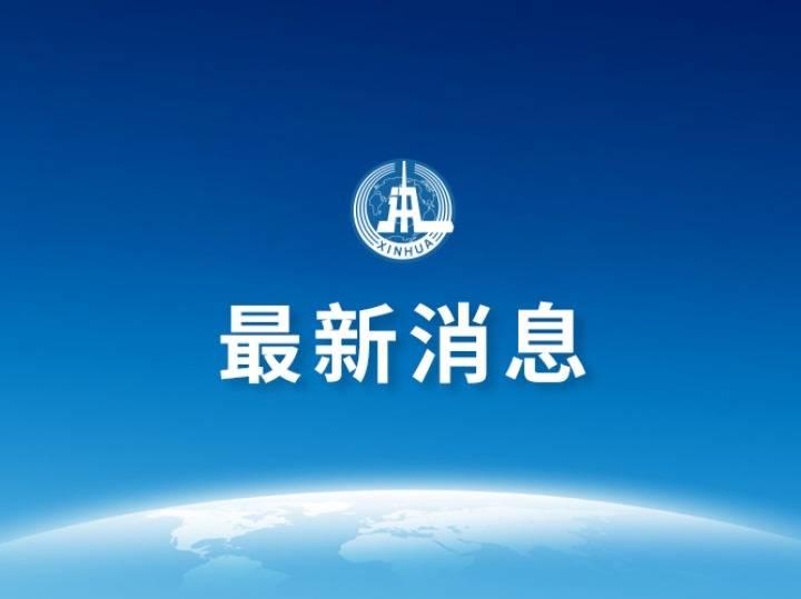 上海市副市长、市公安局局长龚道安接受审查调查