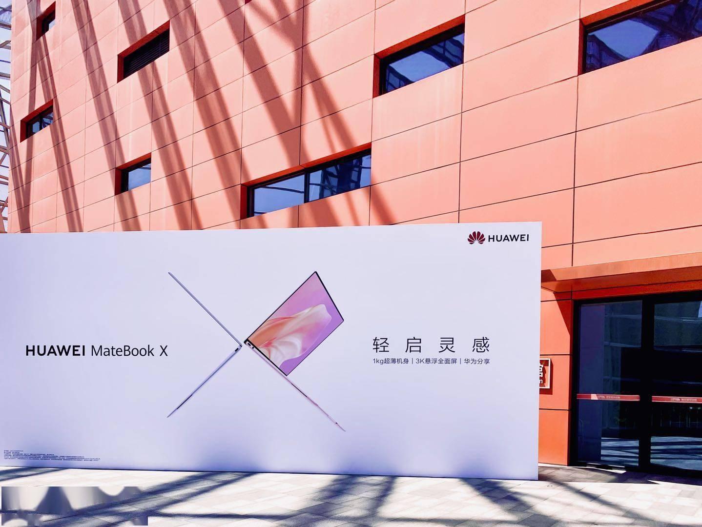 华为公布多款新品:主打轻薄的MateBookX正式推出_wanbetx手机版登录