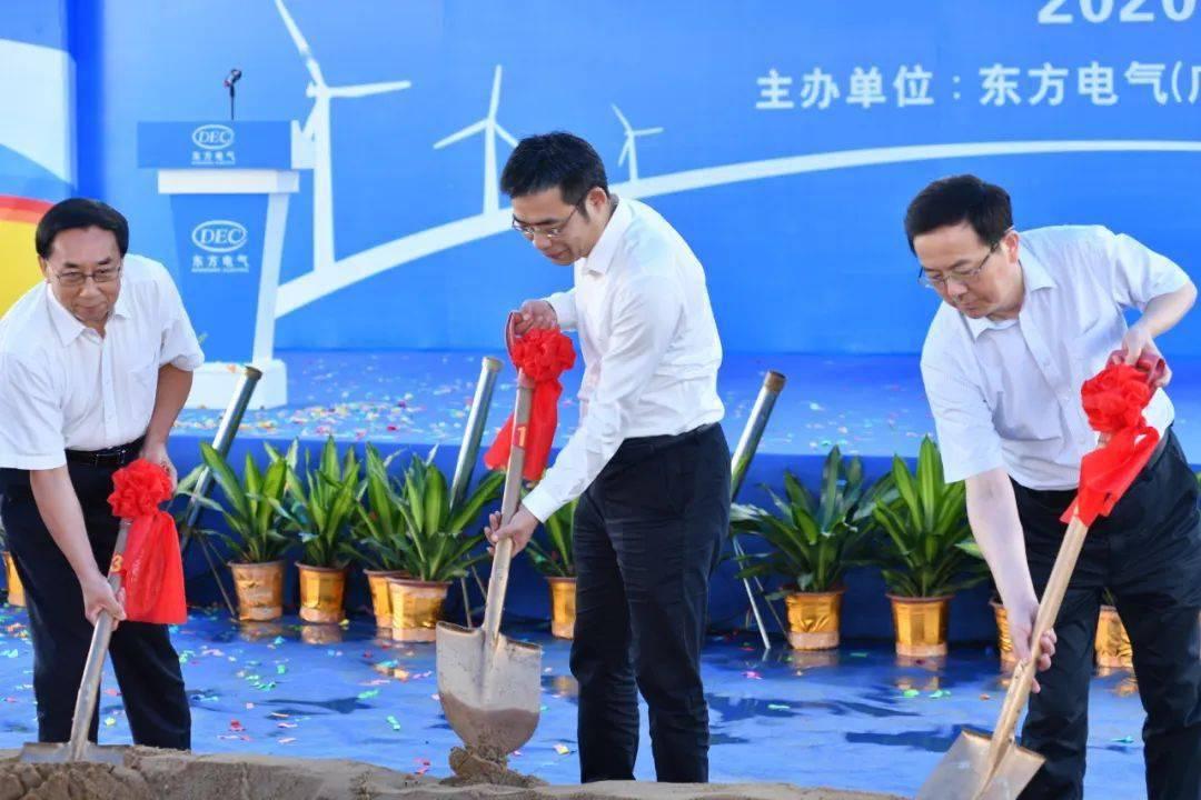 <b>好消息!东方电气阳江风力机制造基地破土动工</b>