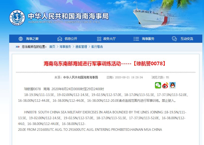 明天起,解放军渤海实弹射击,南海两海域军事训练!