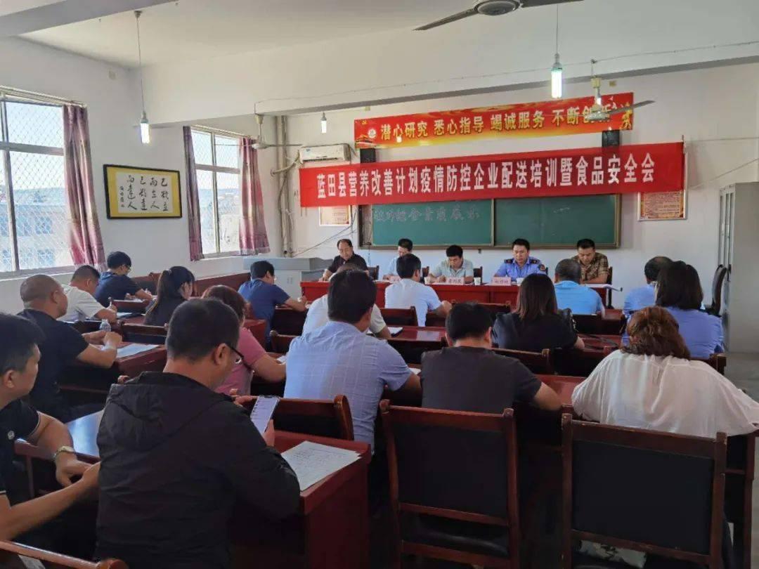 县教育和科学技术局召开蓝田县营养改善