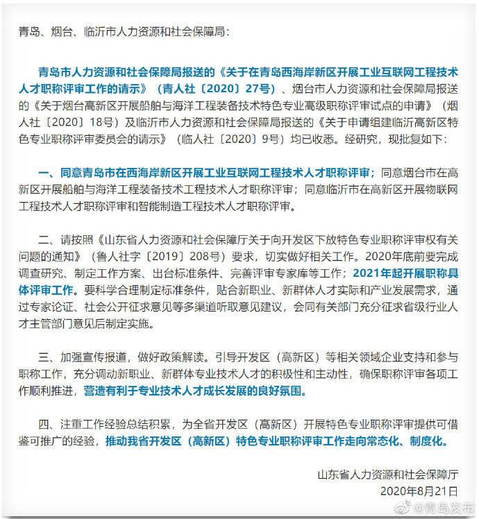 山东省|山东省人社厅最新批复,青岛这些人可以评职称!