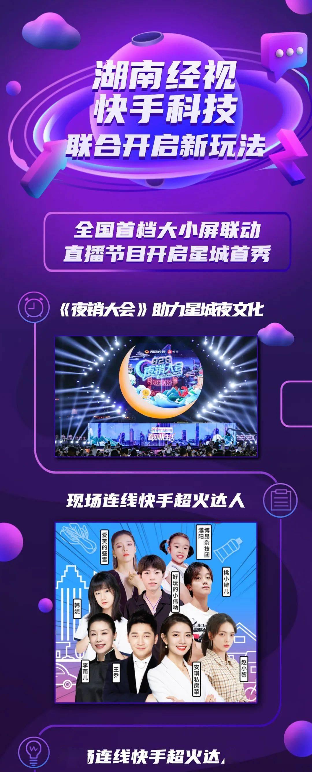 会玩!快手联合湖南经视推出新节目,开启直播新玩法
