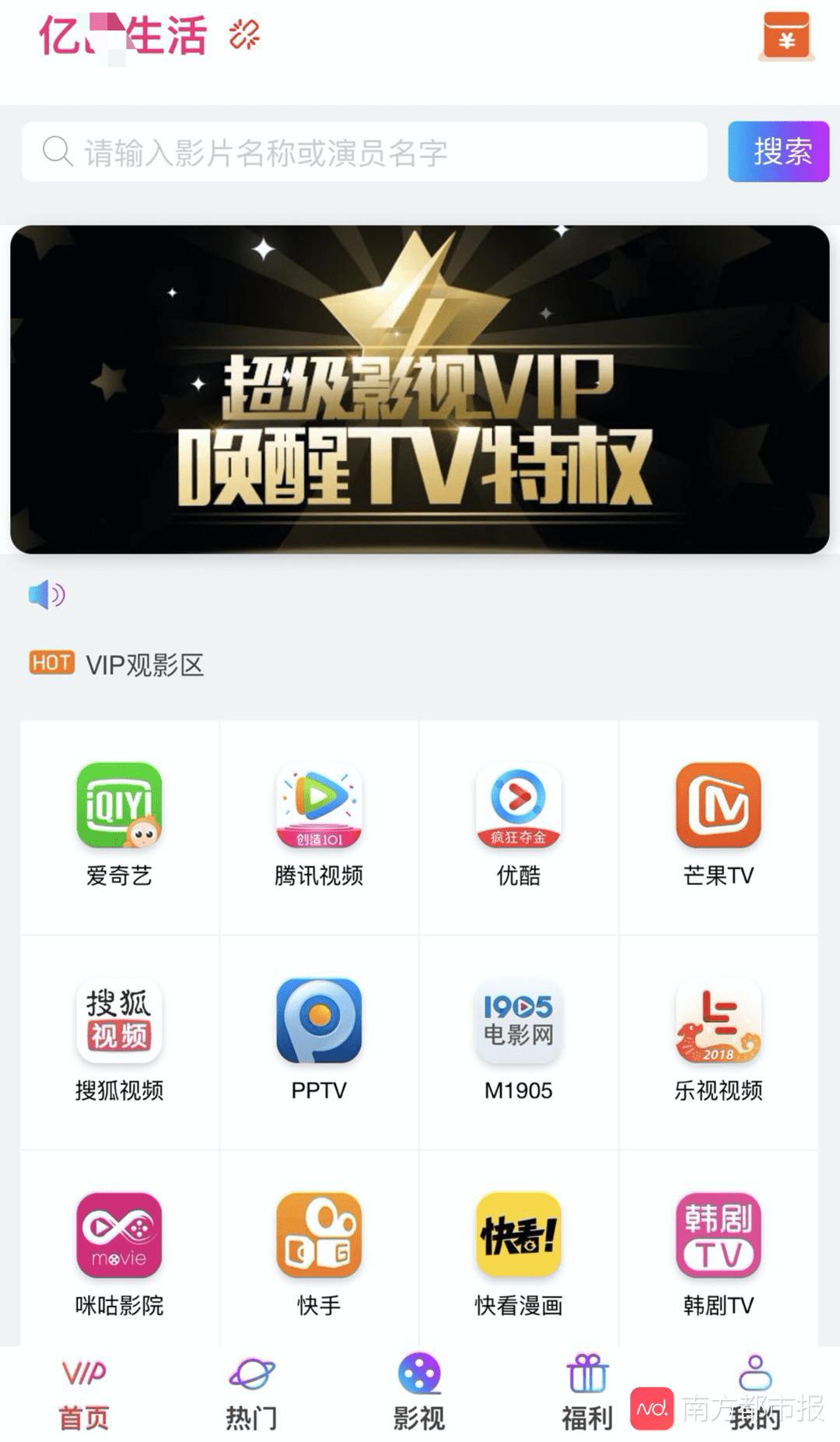 App|盗播产业链调查:一款App看遍各大平台,超前点播也可绕过