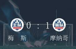 法甲第2轮,摩纳哥对战梅斯1