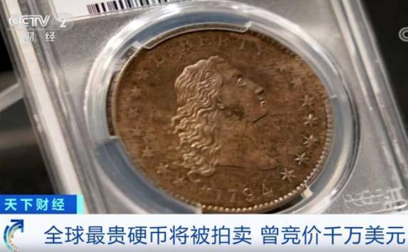 全球最贵硬币将被拍卖 刷新此前的拍卖价格