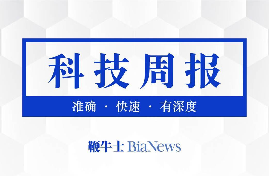 科技周报:华为鸿蒙手机最快明年发布;腾讯微博将于9月28日停止运营