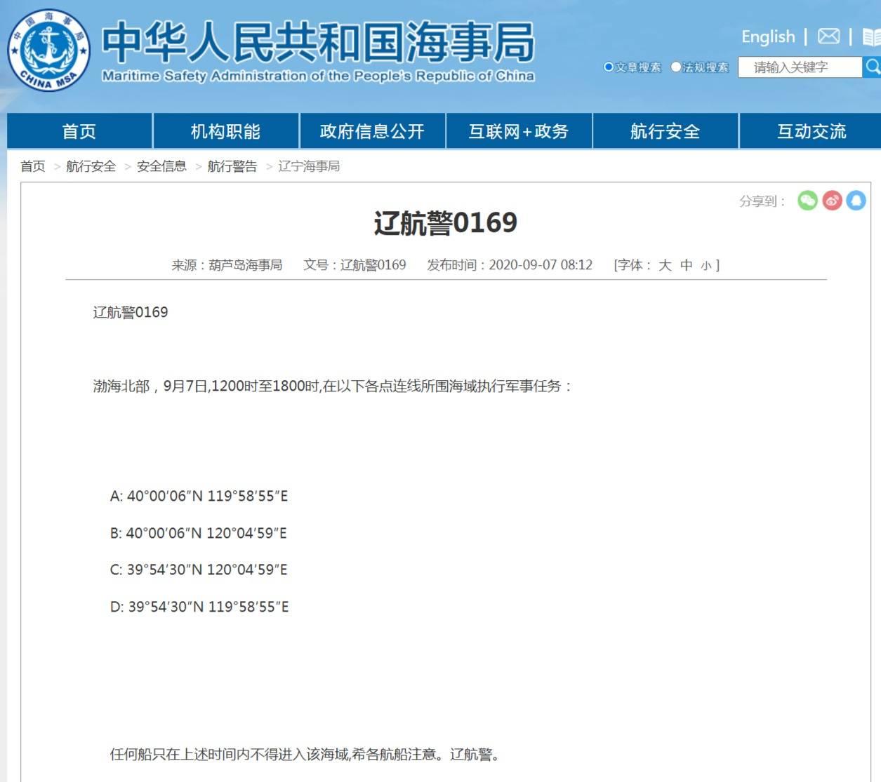 航行警告:今日12时至18时,渤海北部海域执行军事任务