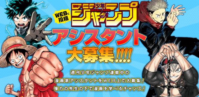 《少年JUMP》网上招募漫画家助手 入围者有望拜入尾田荣一郎门下