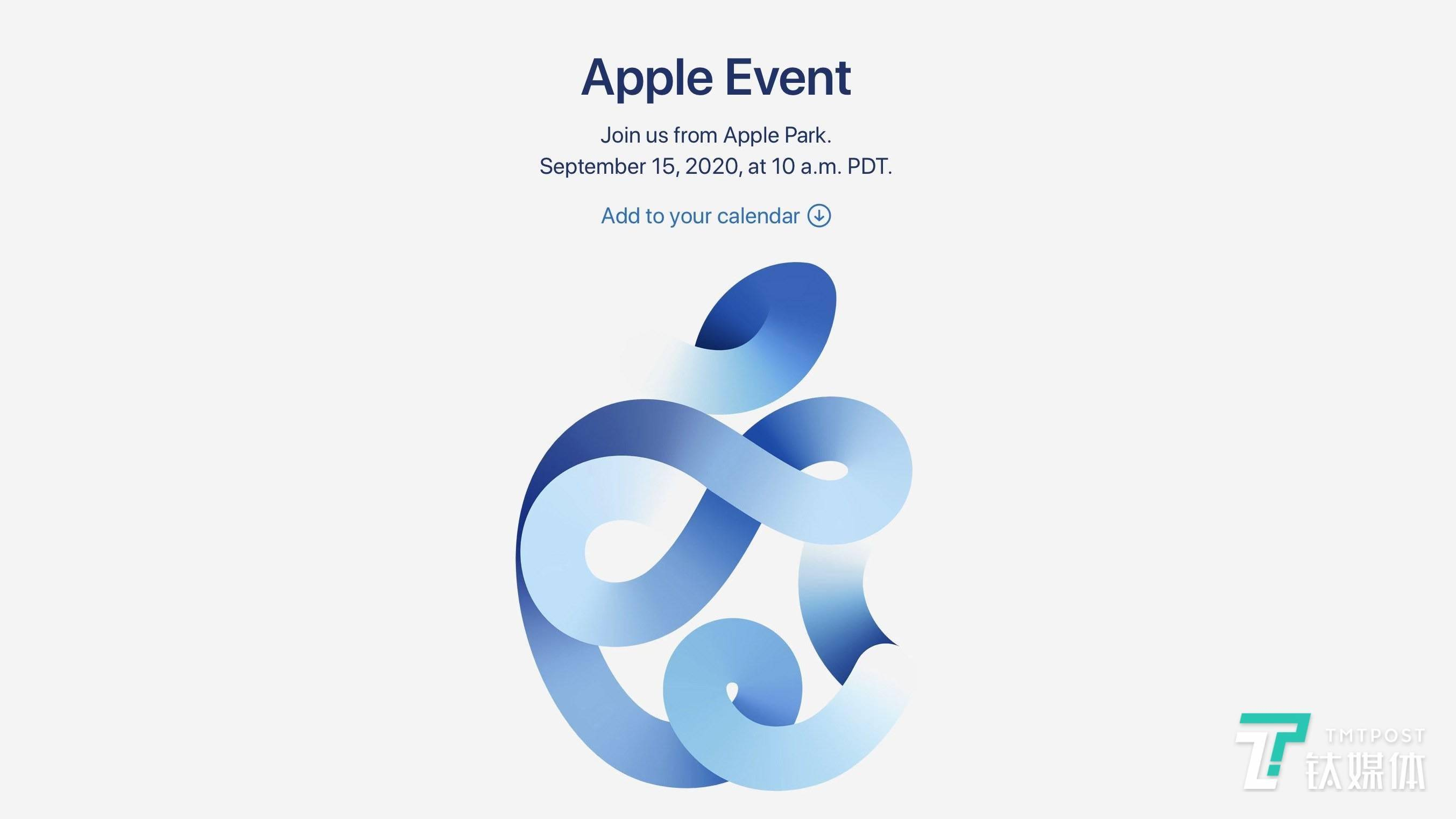苹果官宣9月16日举行发布会,大家都在关注什么?
