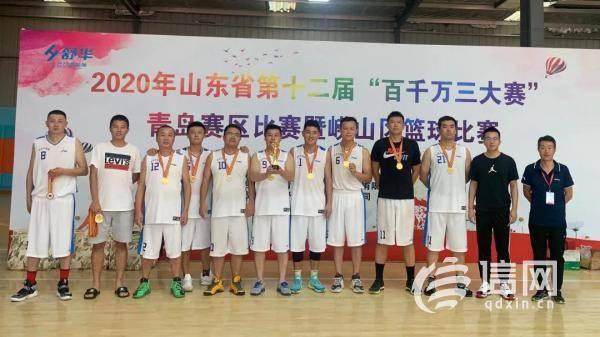 金家岭街道篮球队勇夺崂山区篮球比赛冠军