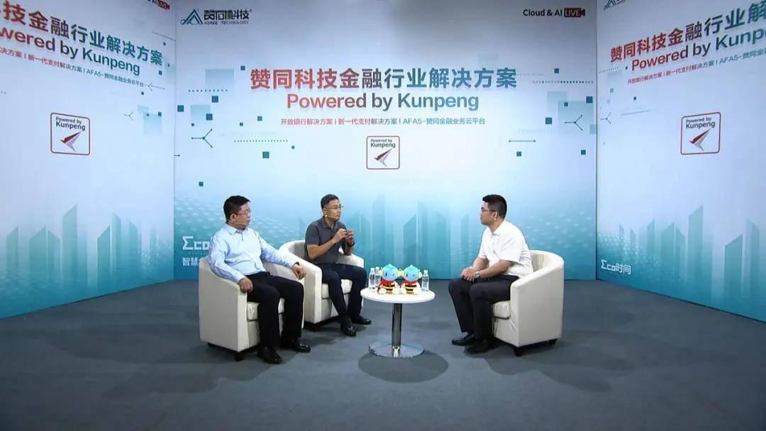 赞同科技发布基于鲲鹏的金融行业解决方案,共建智慧金融新生态