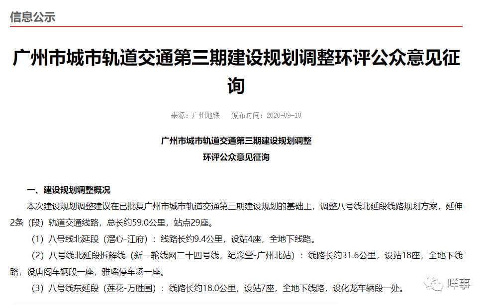 """广州地铁在建计划:广州地铁八号线""""两端""""都要延长!"""