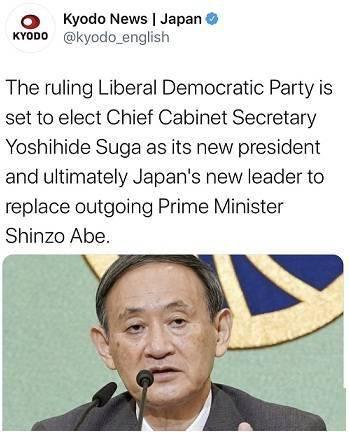 最新消息!菅义伟当选自民党总裁 将出任日本新首相