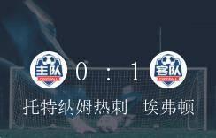 英超首轮,埃弗顿对阵托特纳姆热刺1-1