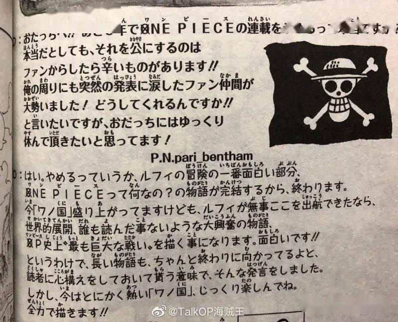 【注:1、看起来疑似海贼王在OP的故事讲完后另有其他 尾田荣一郎回应