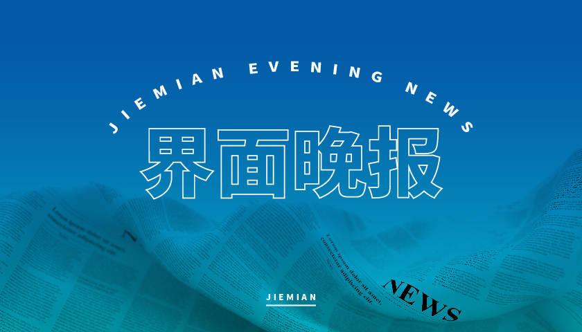 界面晚报|8月中国消费增速年内首次正增长 影院每场上座率不得超过75%