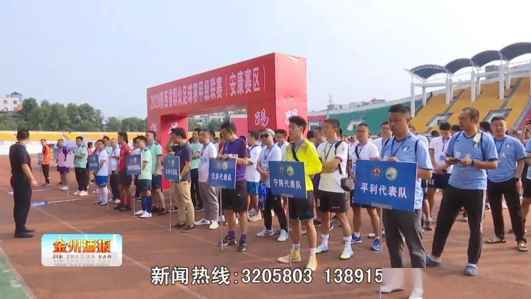 宝博体育下载- 2020年陕西省群众足球甲级联赛(安康赛区)开赛(图1)