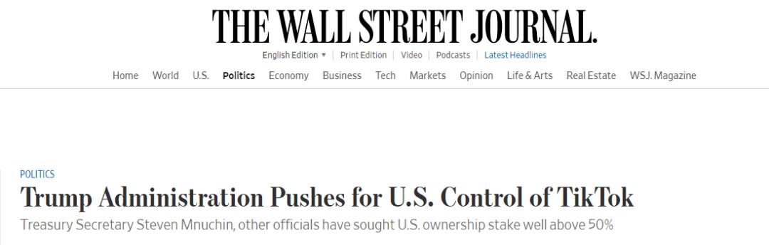 """还说""""安全""""是理由?美媒曝:特朗普政府急切推动""""美国掌控TikTok"""""""