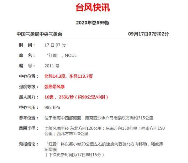 声明:转载此文是出于通报更多信息之目的 海南台风情况