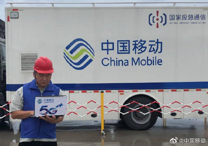 """中国移动""""5G+"""",加速推进数字化转型与创新"""