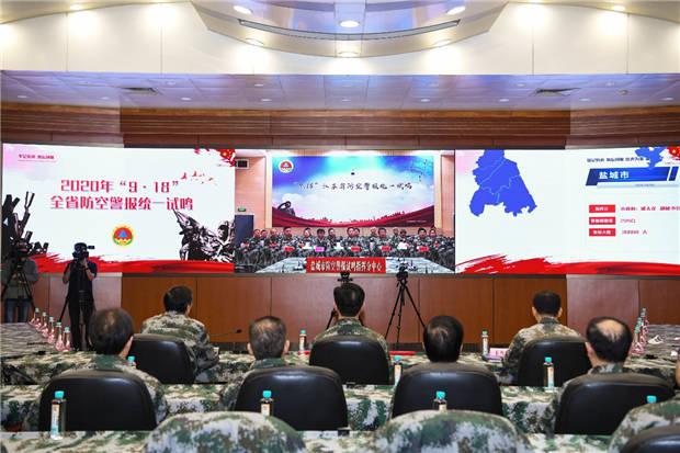 9月18日上午江苏省第6次统一组织防空警