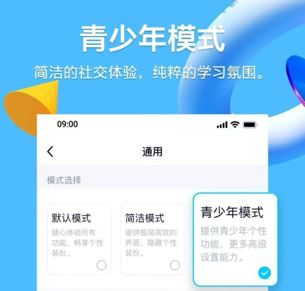 QQ推出「青少年模式」:聊天可显示拼音并减少信息干扰