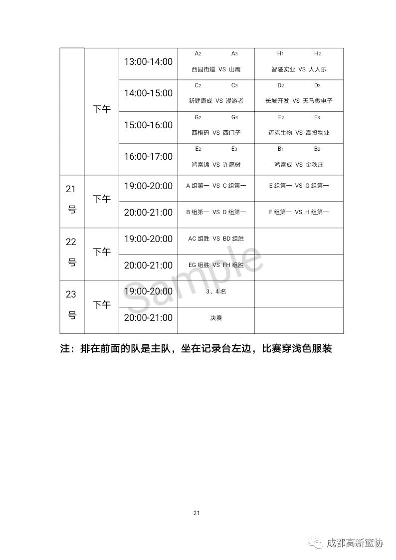 """西园街道第五届""""西园杯""""业余篮球公然赛日程表 亚博买球体育开户(图2)"""