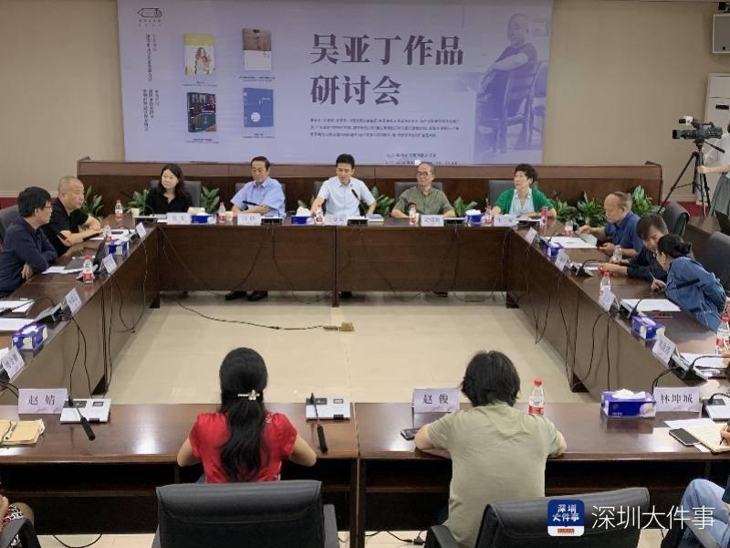 深圳文学季开启,首场活动举行吴亚丁作品研讨会