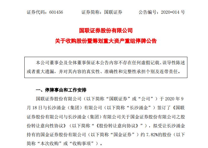[国联、国金合并传闻成真,上周五双双涨停,股民质疑内幕交易]
