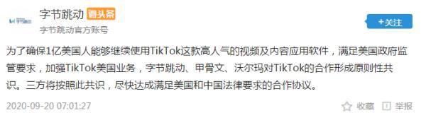 字节跳动:与甲骨文、沃尔玛对TikTok的合作形成原则性共识