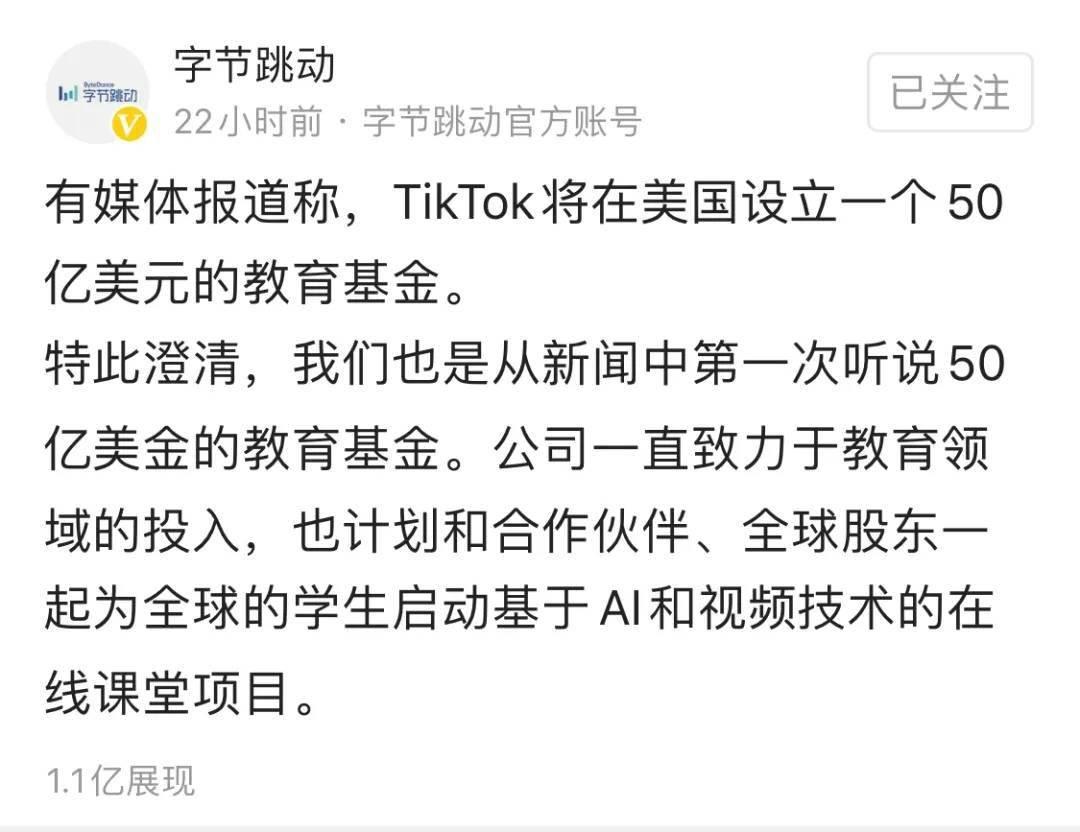 字节跳动:未失去TikTok控制权 交税50亿美元与合作无关