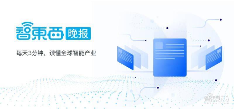 智东西晚报:安徽自贸试验区重点发展第三代半导体 北京5G用户首破500万大关