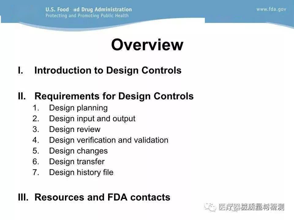 FDA医疗器械设计开发控制培训PPT