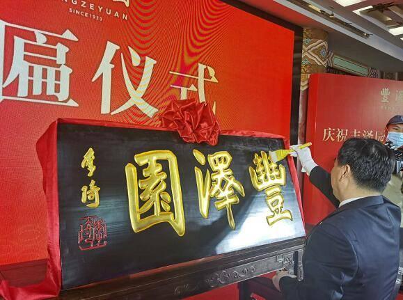 丰泽园创建90周年 鲁菜文化周开启