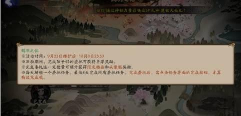 """""""阴阳师""""鹤羽祝福乐章"""