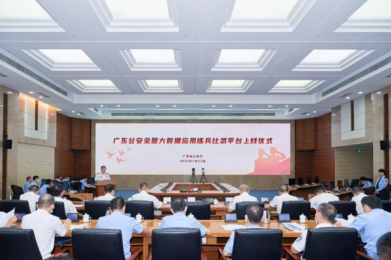 """广东创建""""大数据练兵比武平台"""",约14万民警在线""""练兵"""""""