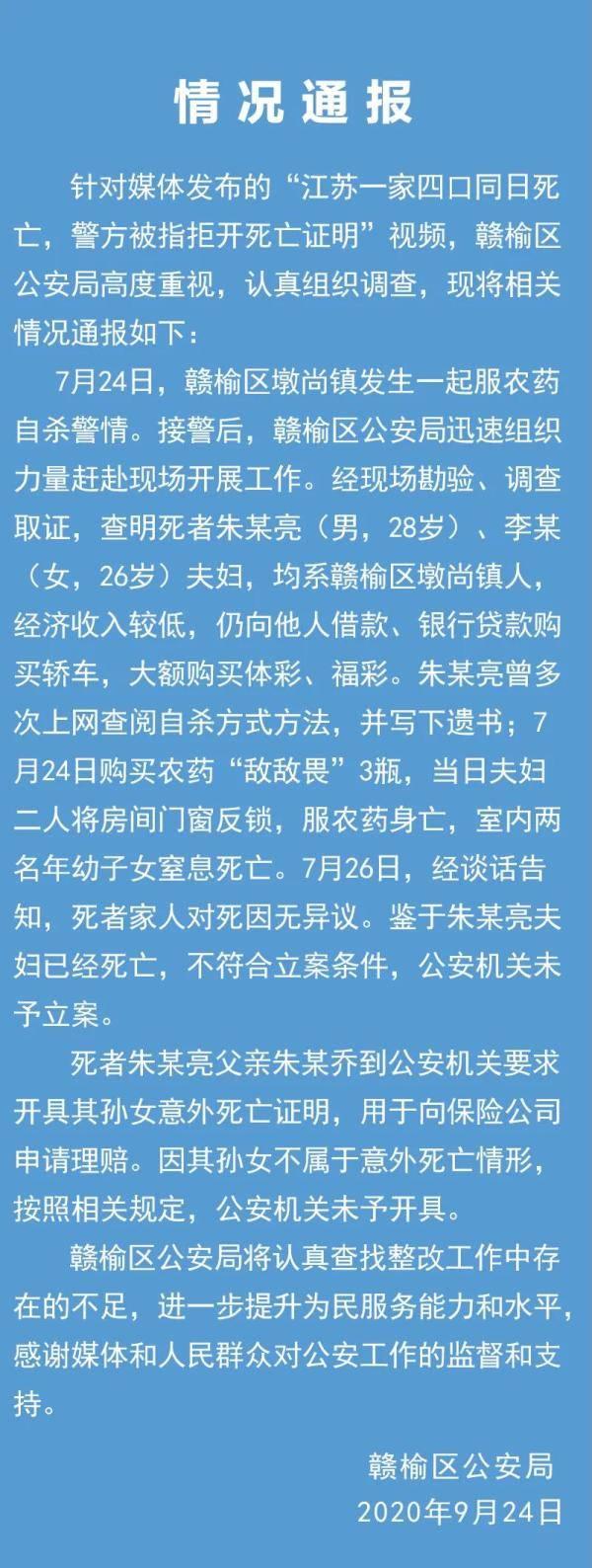 来自|连云港警方通报一家四口同日死亡案