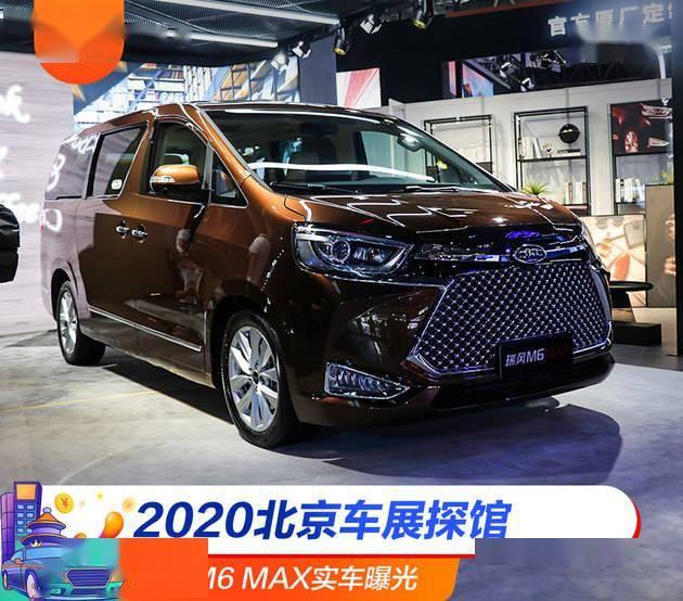 2020北京车展探馆瑞风M6MAX实车曝光