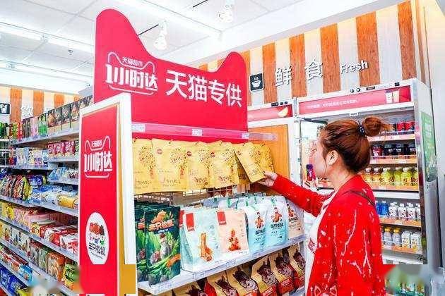 """天猫超市接入饿了么,将提供""""一小时达""""、""""半日达""""服务"""