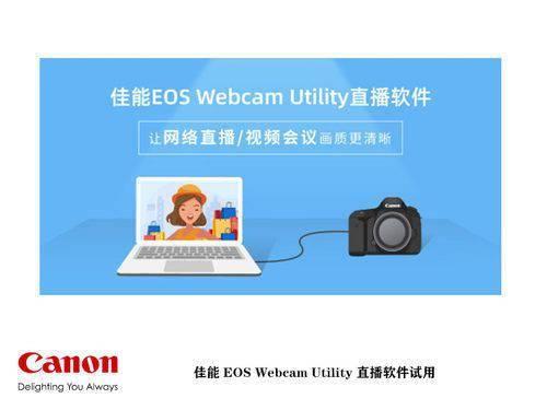 让网络直播变得更容易更清晰佳能EOSWebcamUtility直播软件试用