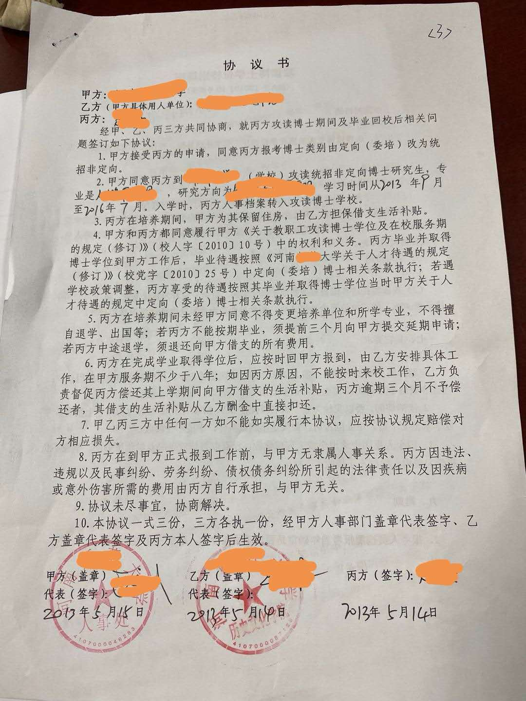 河南一高校要求离职教师归还全日制读博期间工资补贴:系借支