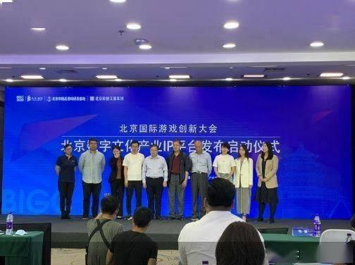 北京数字文化产业IP平台启动游戏+IP借产业化再掘千亿市场