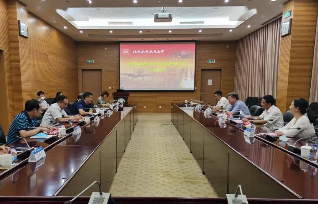 路军去北京航空航天大学开会。