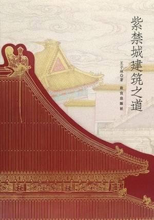 王敬雅评《紫禁城修建之道》︱回到文化
