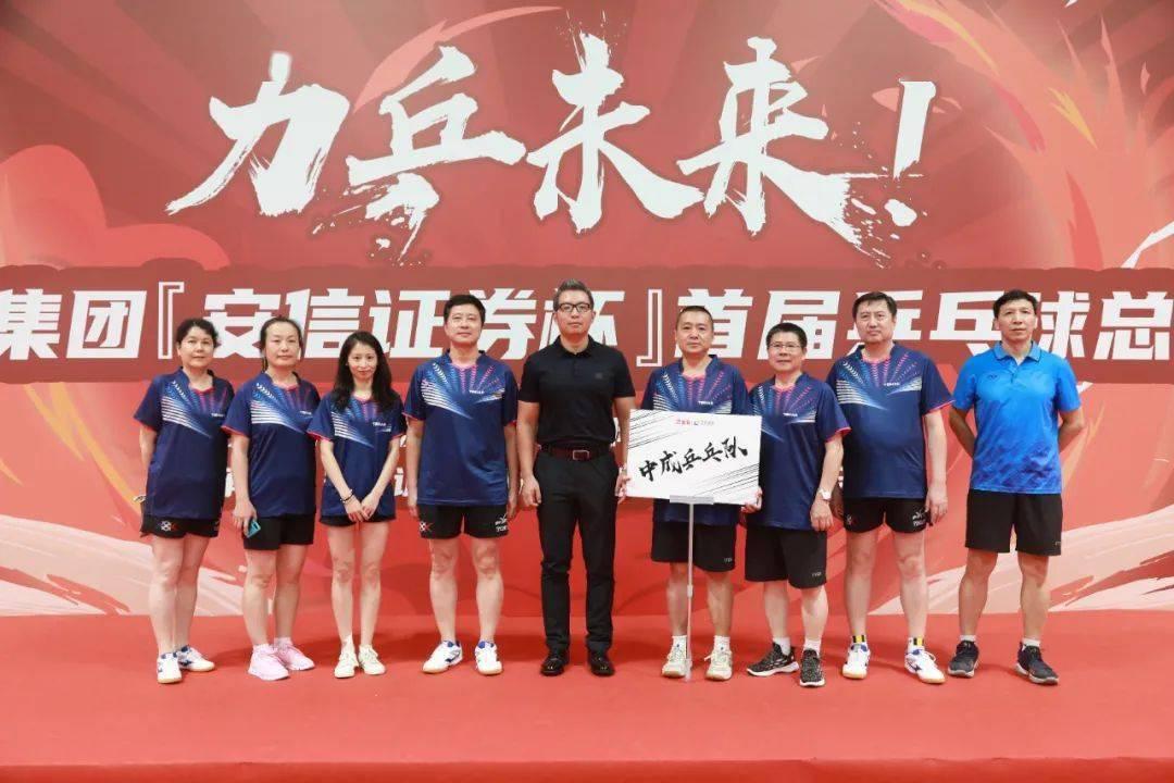 【成·新鲜事】中成乒乓队参加国投集团首届乒乓球总决赛