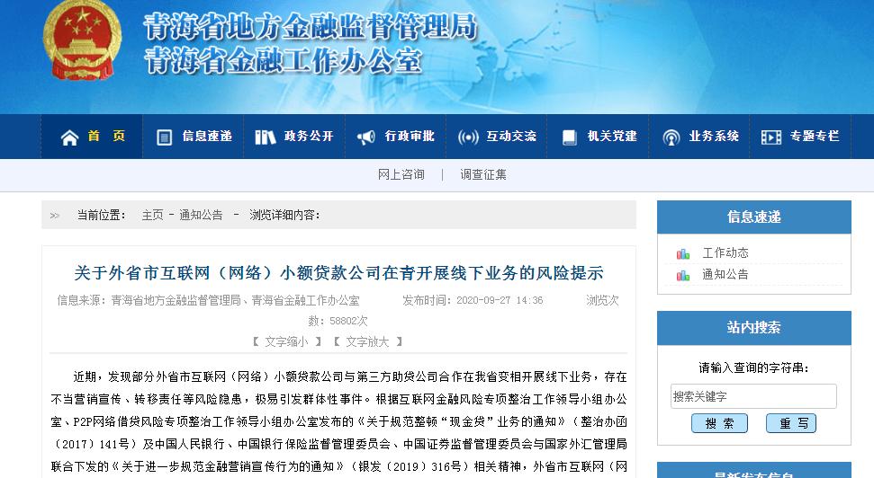 """又一省!青海地方金融監管局公開""""喊話""""違規小貸"""
