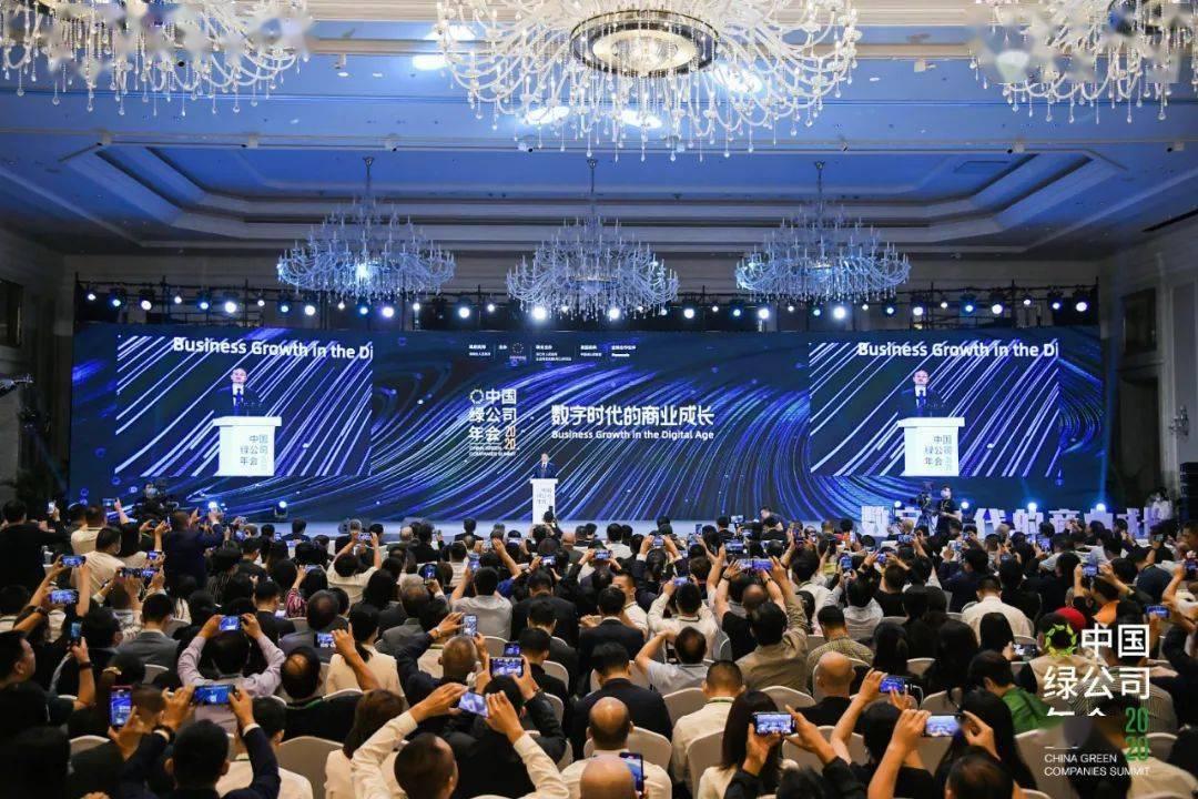 马云现身海南2020中国绿公司年会解读数字时代的全球化