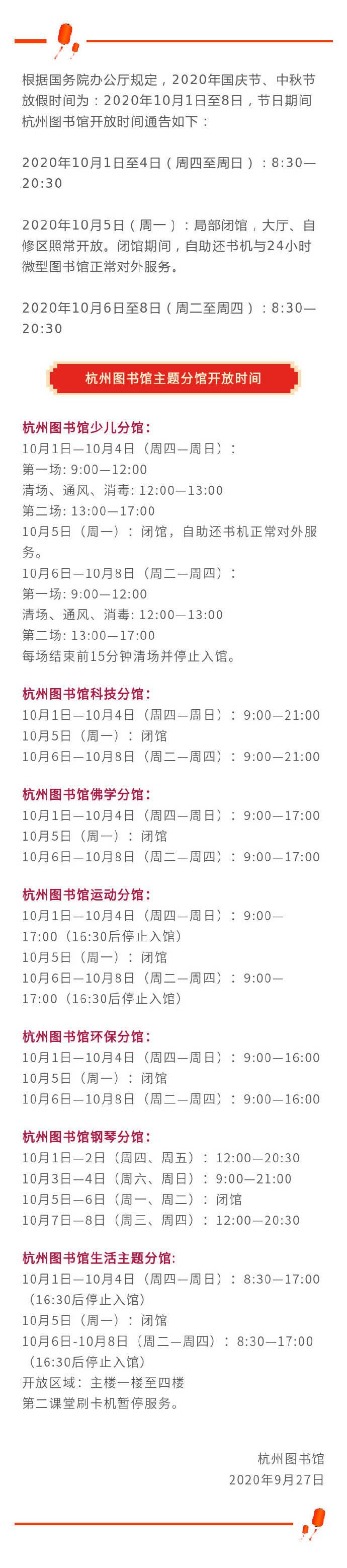 杭州图书馆国庆节、中秋节开放时间来啦!